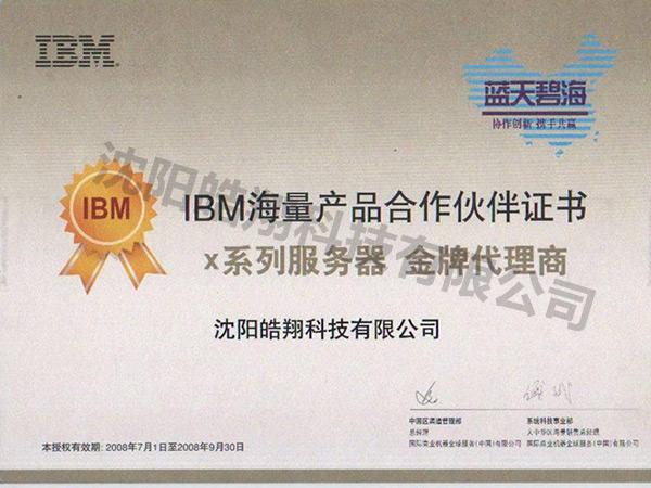 IBM海量产品合作伙伴证书